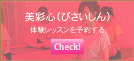美彩心(びさいしん)
